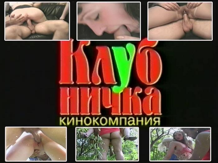 клубничка русская порно-эц1