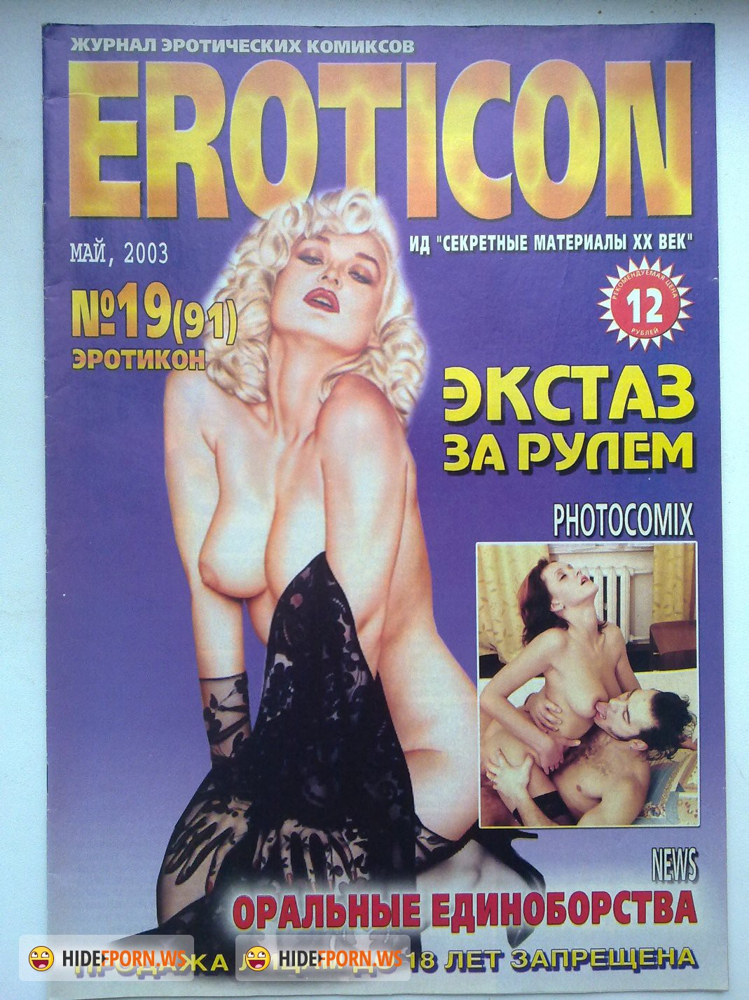 3 3 eroticon the world s biggest gang bang 2002 8