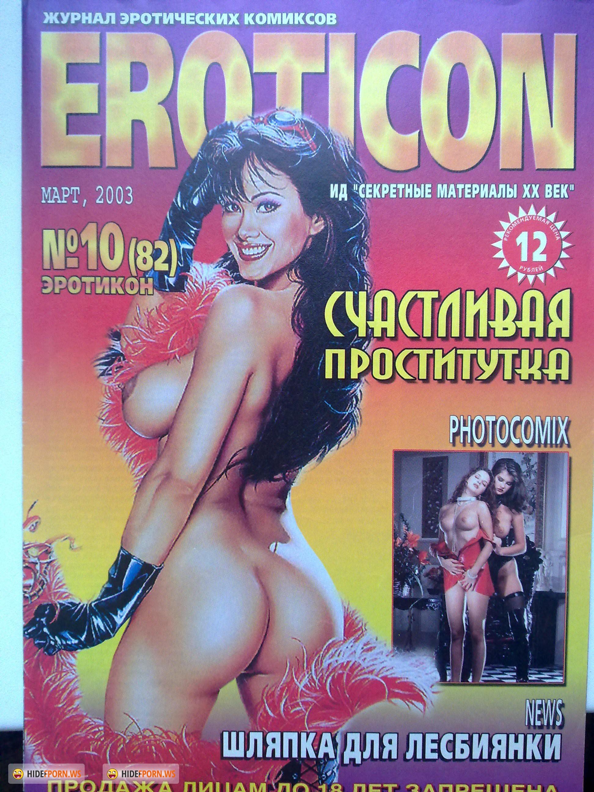 Смотреть фото в эротических журналах 19 фотография