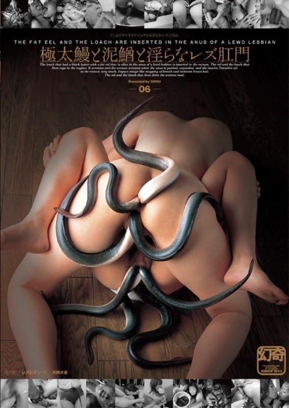 Сескс со змеей