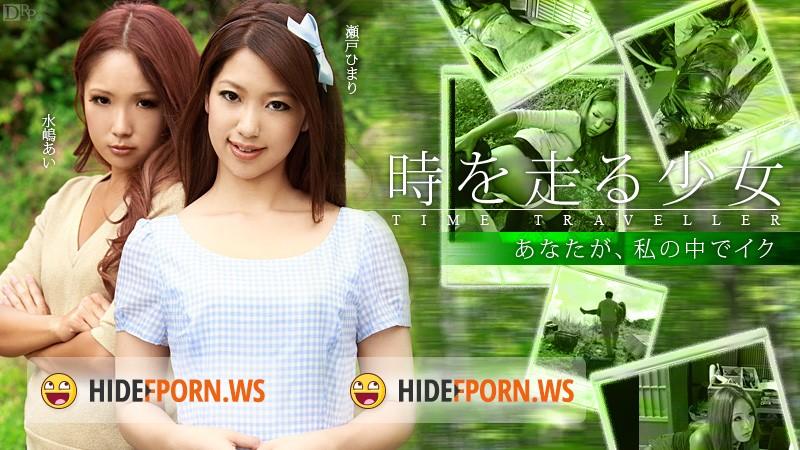 Caribbeancom.com - Himari Seto, Ai Mizushima - Time Traveller 1 [HD 720p]