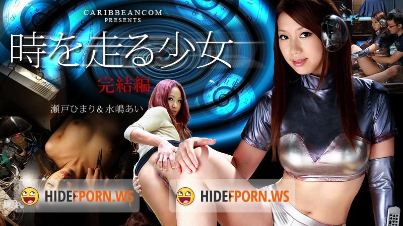 Caribbeancom.com - Himari Seto, Ai Mizushima - Time Traveller 2 [HD 720p]
