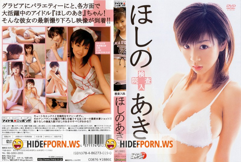 Aki Hoshino - Inspection hospitalization [DVDRip]