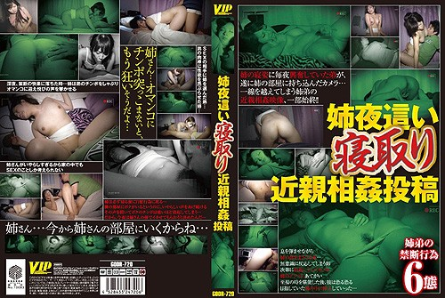 Sister night crawling Netori incest post [DVDRip]