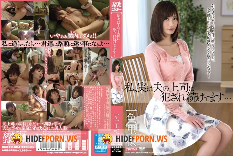 I, in fact we continue to be committed to the boss's husband ... one color Satosakura [DVDRip]