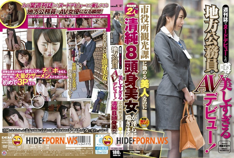 Tsukishima Anna - Beauty too local officials of the rumor that was nude debut in the weekly magazine AV debut! [DVDRip FullHD 1080p]