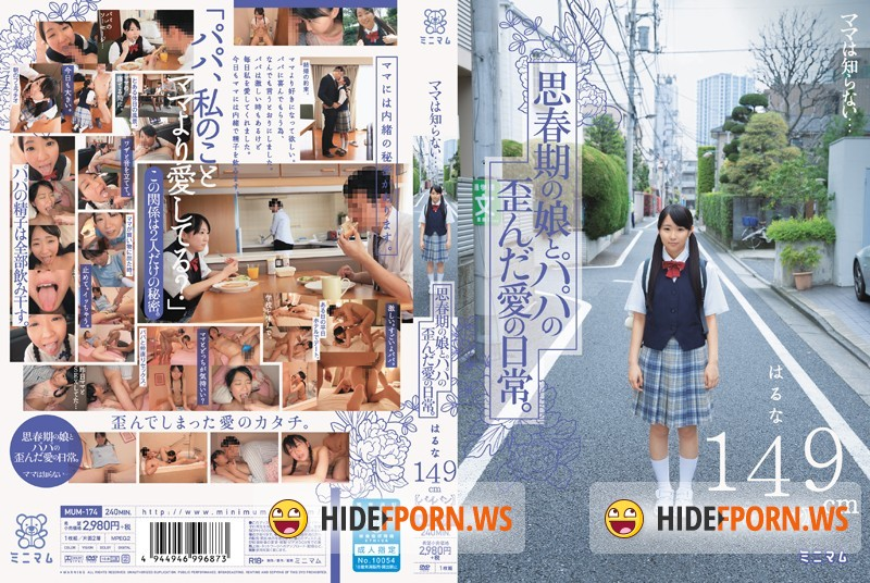 Mama do not know ... everyday of love distorted adolescent daughter and dad. Haruna 149 cm [DVDRip]
