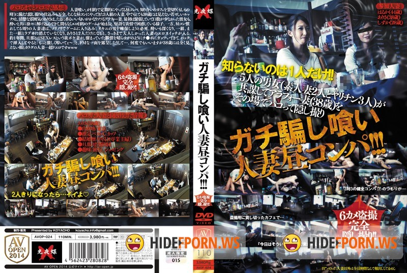 Gachi trick eating Married noon comparator!!! [DVDRip]