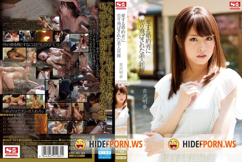 Yoshizawa Akiho - Beautiful Bride Was Uritobasa To Fiance Love [DVDRip]
