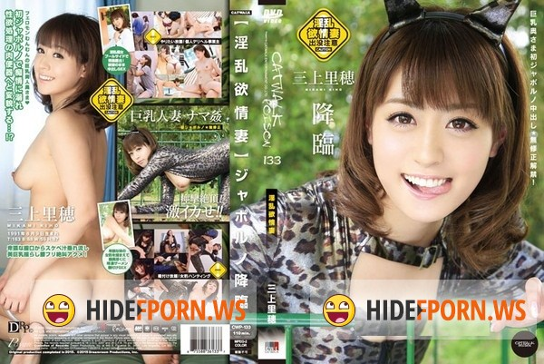 Mikami in Sui - To love promiscuous wife [DVDRip]