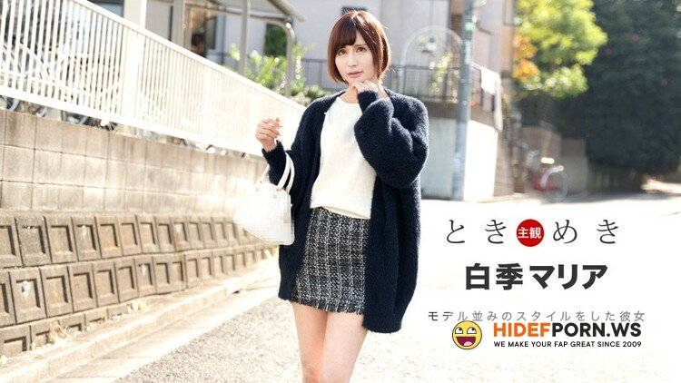 1pondo.tv - Maria Shiki - Tokimeki-My girlfriend who brings out her unique sex appeal [FullHD 1080p]