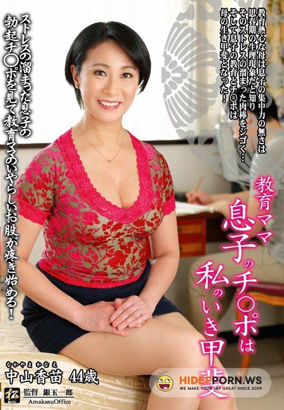 CenterVillage.com - Kanae Nakayama - Education Mom. I Live For My Sons Dick [FullHD 1080p]