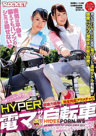 Rocket.com - Hamasaki Mao, Shibuya Kaho, Sakurano Yuina - HYPER Big Vibrator Bicycle Saddle [FullHD 1080p]