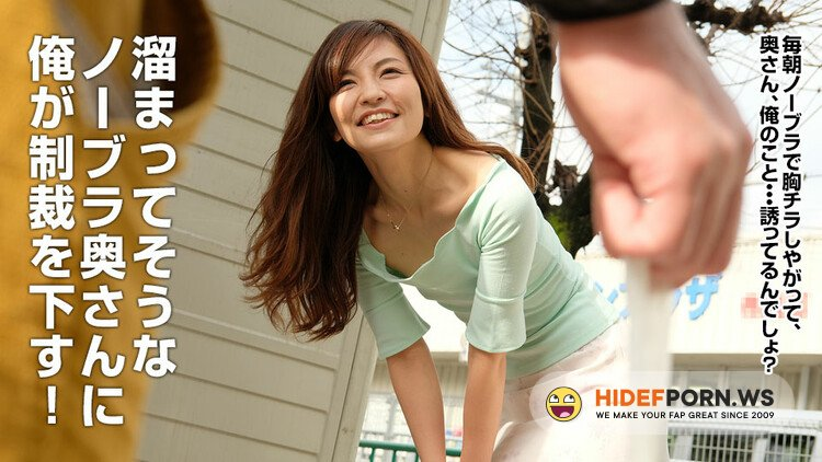 PacoPacoMama.com - Noa Yonekura - My Neighbors Wife who Passes by The Garbage Dumping Place [FullHD 1080p]