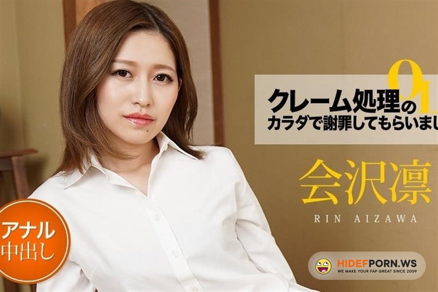 Caribbeancom - Rin Aizawa - Complaint Office Lady Apologize With The Body Vol.6 [2021/FullHD]