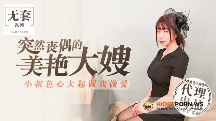 Model Media - Wu Mengmeng - Suddenly widowed glamorous girl-in-law [HD 720p]