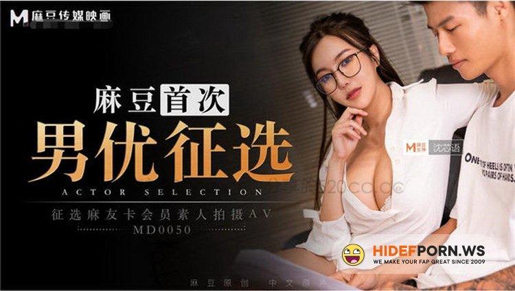 Model Media - Shen Xinyu - The first internship male talent selection essence version! [HD 720p]