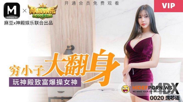 Model Media - Shen Xinyu - Poor Boy Turns Over-Fucking Big Tits Goddess [HD 720p]