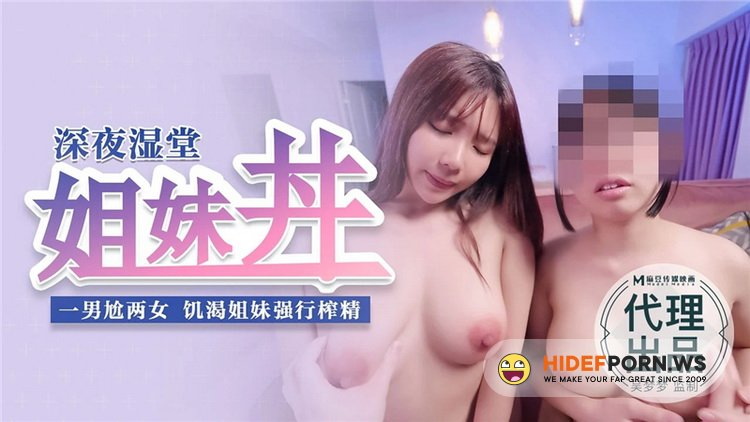 Model Media - Wu Mengmeng - A man and two women are hungry and thirsty sisters forcibly squeeze sperm [HD 720p]