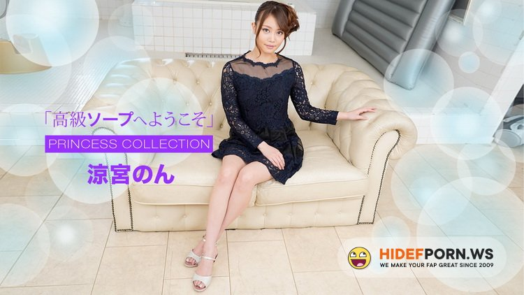 1pondo.tv - Non Suzumiya - Welcome To Luxury Spa [FullHD 1080p]