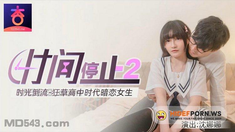 Apricot Video - Shen Nana - Time stands still 2 [HD 720p]