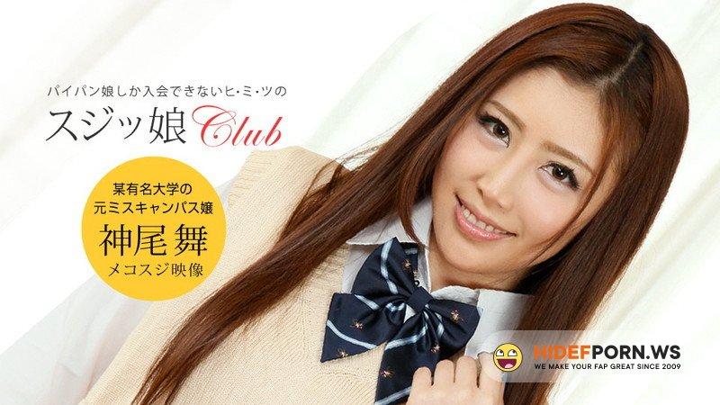1pondo.tv - Mai Kamio - Suji Girls Club [FullHD 1080p]