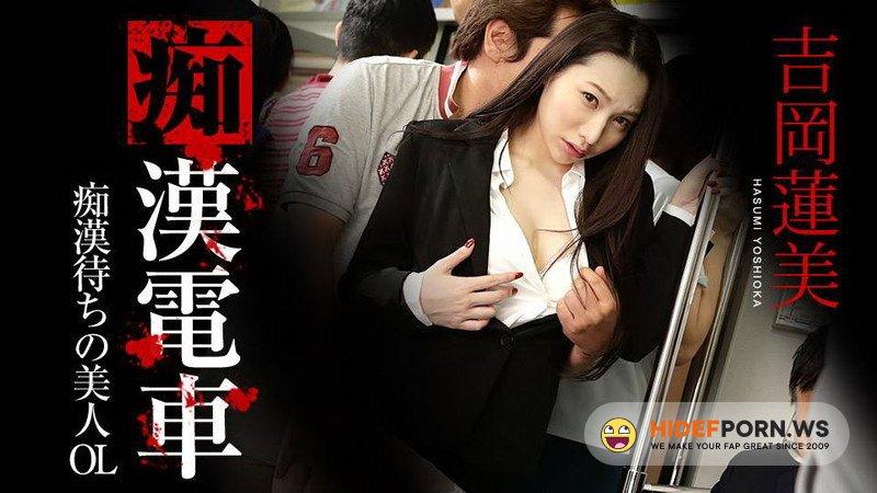 Caribbeancom.com - Hasumi Yoshioka - Beautiful Office Lady In The Train [FullHD 1080p]