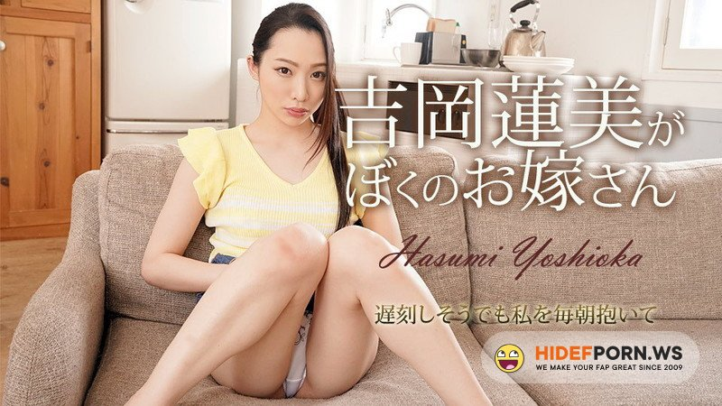 Caribbeancom.com - Hasumi Yoshioka - My Wife Hasumi Yoshioka [FullHD 1080p]