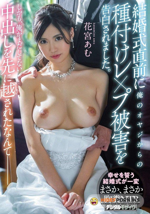 JAV.com - Amu Hanamiya - Japanese Bride Fuck [HD 720p]